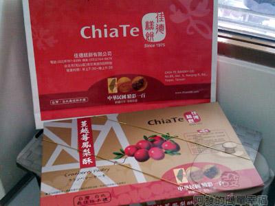 佳德糕餅-蔓越莓鳳梨酥01.jpg