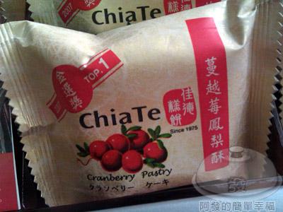 佳德糕餅-蔓越莓鳳梨酥03.jpg