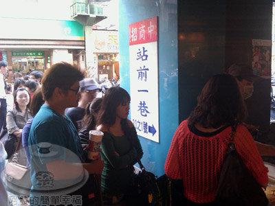 新竹-站前一巷特製雞蛋糕01-花朵型
