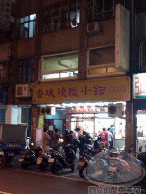 香城燒臘小館01-店家招牌