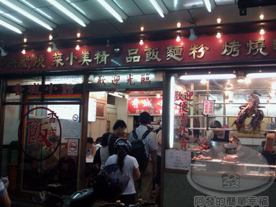 香城燒臘小館02-店門口