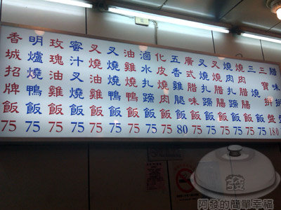 香城燒臘小館10-價目表