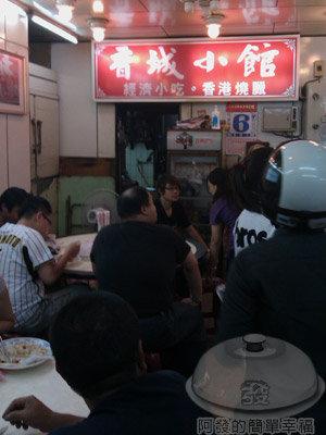 香城燒臘小館09-店中一角