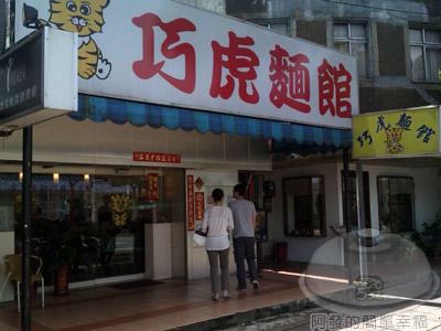 巧虎麵館01-店門口