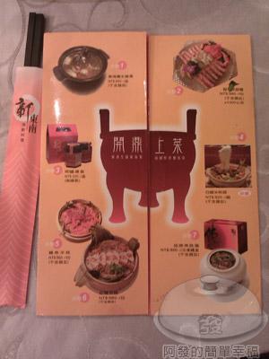 新東南海鮮料理09