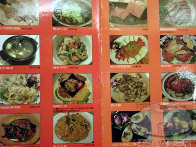 新東南海鮮料理35-菜單