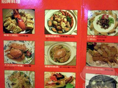 新東南海鮮料理37-菜單