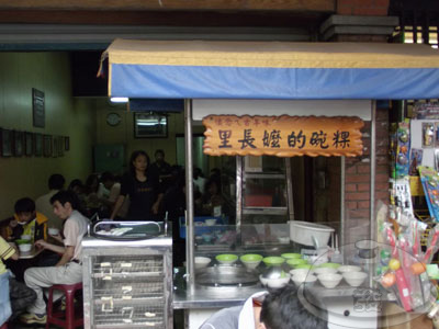 大溪老街-和平老街07-里長嬤的碗粿1