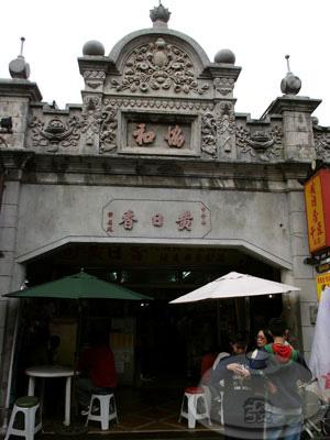 大溪老街-和平老街08-黃日香