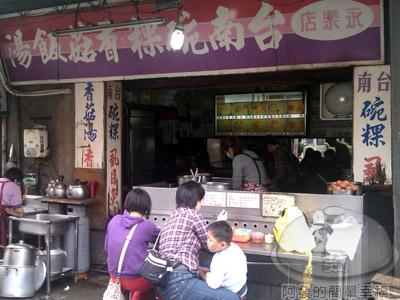 台南碗粿香菇飯湯01