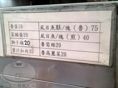 台南碗粿香菇飯湯04