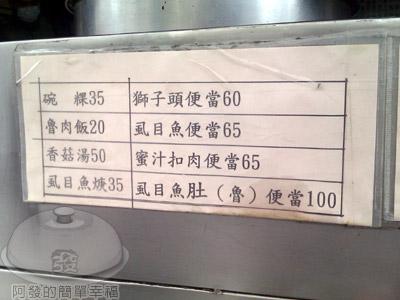 台南碗粿香菇飯湯03