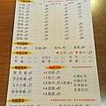向陽晨間飲食館06菜單