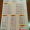 向陽晨間飲食館07菜單