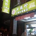 洪瑞珍三明治專賣店-01店面