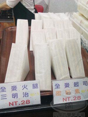 洪瑞珍三明治專賣店-06價格-全麥口味