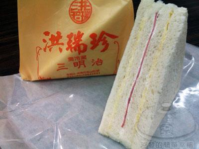 洪瑞珍三明治專賣店-07招牌火腿三明治