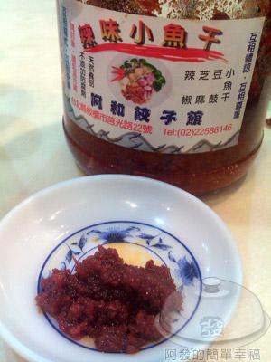 阿和餃子館03-辣味小魚干