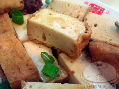 阿和餃子館15-招牌百頁豆腐