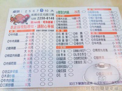 阿和餃子館18-菜單