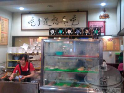 阿和餃子館19