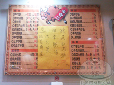 阿和餃子館20-牆上菜單
