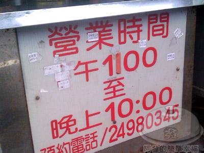 萬里-知味鄉烤玉米04-營業時間