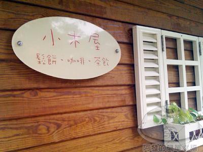 台大-小木屋鬆餅02