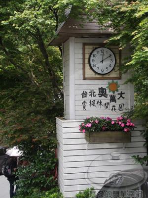 台北奧萬大03