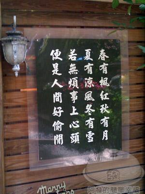 台北奧萬大28