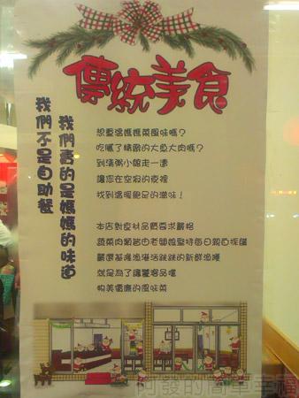 板橋-清粥小館03我們不是自助餐