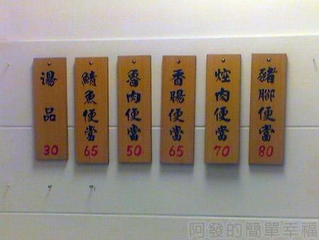 板橋-清粥小館05便當類價格