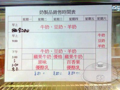台大農場展示中心04-奶品銷售時間表