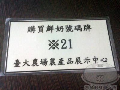 台大農場展示中心07-號碼牌