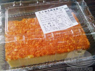 台大農場展示中心15-芝士輕乳酪蛋糕