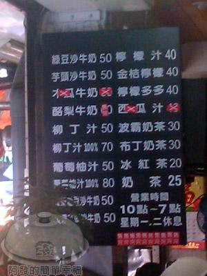 北門綠豆沙牛乳大王03-價目表