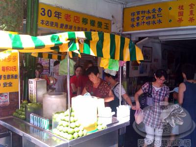30年老店檸檬愛玉-02