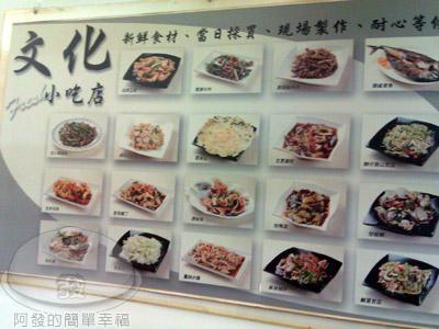 文化小吃店02