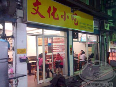 文化小吃店01-門口