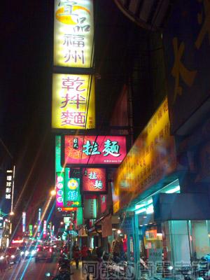 宜品福州乾拌麵01