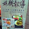 宜品福州乾拌麵03