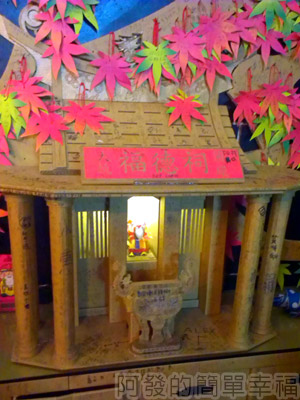 紙箱王主題餐廳創意園區26