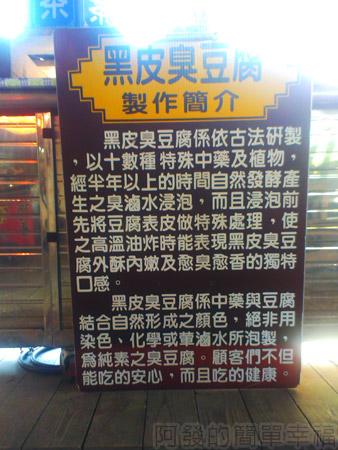 三義龍騰斷橋13黑皮臭豆腐說明