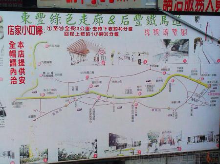 東勢-東豐自行車綠廊03地圖導覽