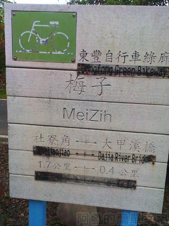 東勢-東豐自行車綠廊18路標