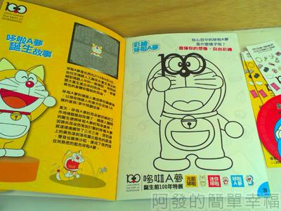 哆啦A夢誕生前100年特展05