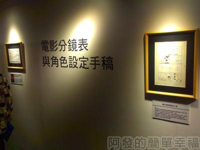 哆啦A夢誕生前100年特展20