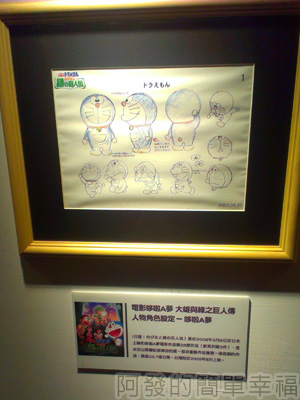 哆啦A夢誕生前100年特展23