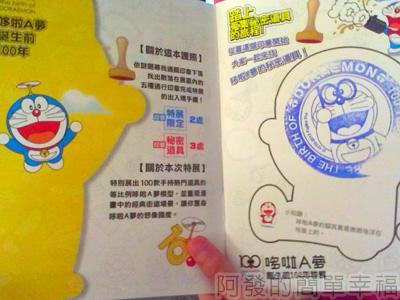 哆啦A夢誕生前100年特展26