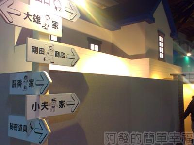 哆啦A夢誕生前100年特展35